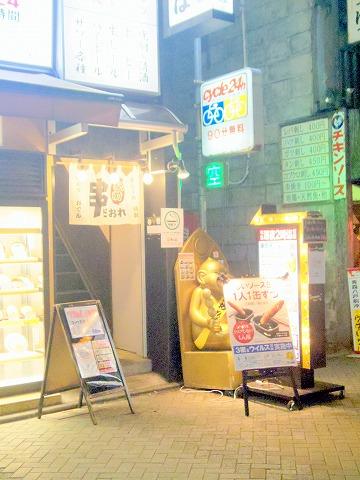 東京都足立区千住旭町にある居酒屋、串揚げ・串かつの「串だおれ 北千住店」外観