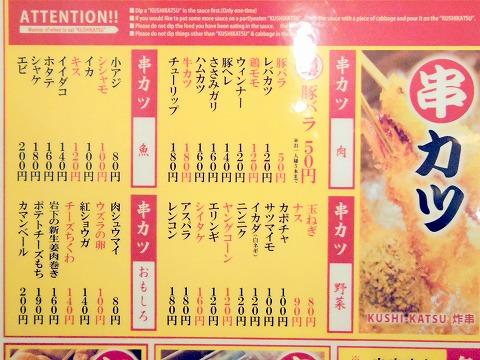 東京都足立区千住旭町にある居酒屋、串揚げ・串かつの「串だおれ 北千住店」メニューの一部