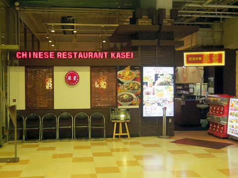 神奈川県横浜市中区本牧原にある中華料理店「創造中華 華星」外観