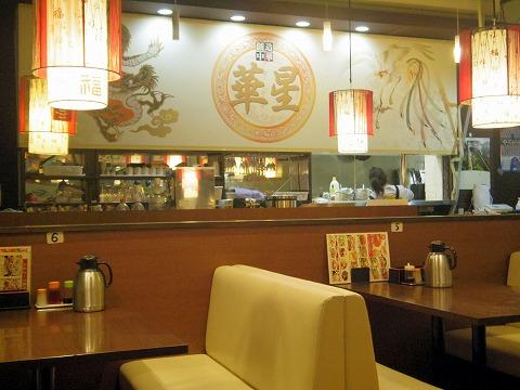 神奈川県横浜市中区本牧原にある中華料理店「創造中華 華星」店内