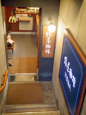 東京都豊島区南池袋1丁目にある喫茶店「椿屋珈琲  池袋はなれ」外観