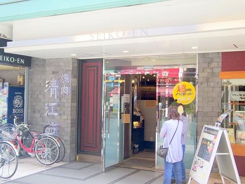 東京都豊島区西池袋1丁目にある焼肉店「焼肉 清江苑 池袋西口本店」外観
