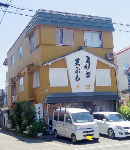 茨城県古河市中央町2丁目にある鰻料理店「川松」外観
