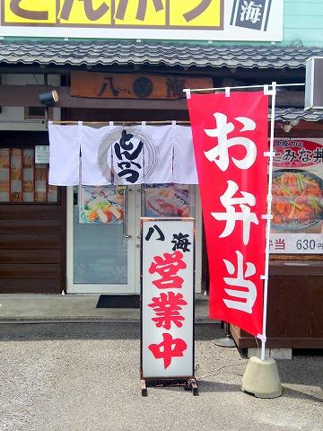 茨城県石岡市八軒台にあるとんかつ店「とんかつ 八海」外観
