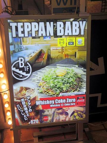 東京都新宿区歌舞伎町1丁目にあるお好み焼き店 「鉄板ベイビー新宿東口店」外観