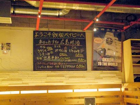 東京都新宿区歌舞伎町1丁目にあるお好み焼き店 「鉄板ベイビー新宿東口店」店内