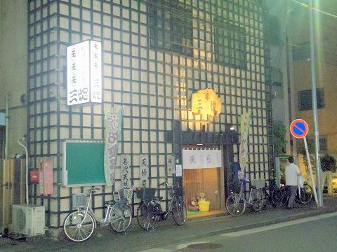 神奈川県川崎市川崎区小川町にある「天ぷら 三惚」外観