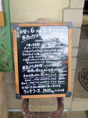 埼玉県蓮田市東4丁目にあるイタリア料理のお店「トラットリア ナトゥーラ TRATTORIA NATURA 」外観