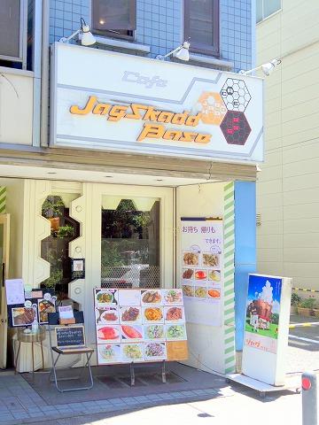 神奈川県横浜市中区元町1丁目にあるカフェ「ジャグカフェ」外観