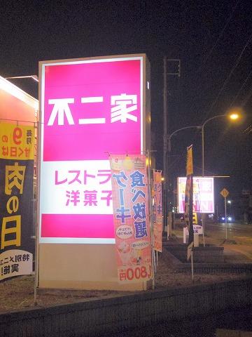 埼玉県さいたま市桜区田島4丁目にあるファミリーレストラン「不二家レストラン 浦和田島店」外観