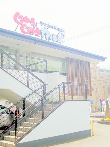 神奈川県横浜市磯子区中原1丁目にある焼肉店「じゅうじゅうカルビ  磯子中原店」外観