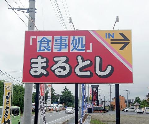 茨城県つくばみらい市小張にある食堂「食事処まるとし」外観