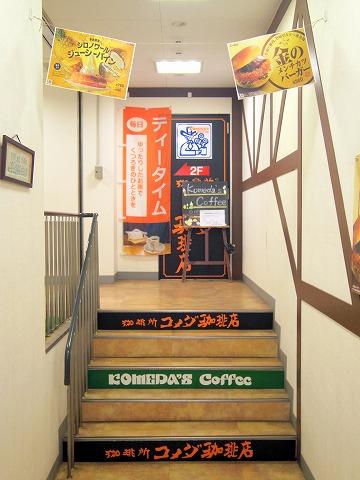 千葉県松戸市松戸にある喫茶店「コメダ珈琲店  松戸伊勢丹通店」外観