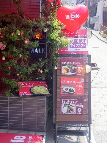 神奈川県横浜市中区元町3丁目にあるダイニングバーの「JH cafe」外観