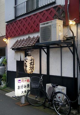 神奈川県横浜市中区上野町1丁目にあるお好み焼き店「大鳥居」外観
