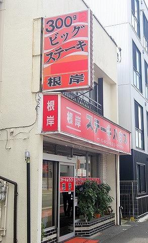 神奈川県横浜市中区根岸町3丁目にある「ステーキハウス根岸」外観