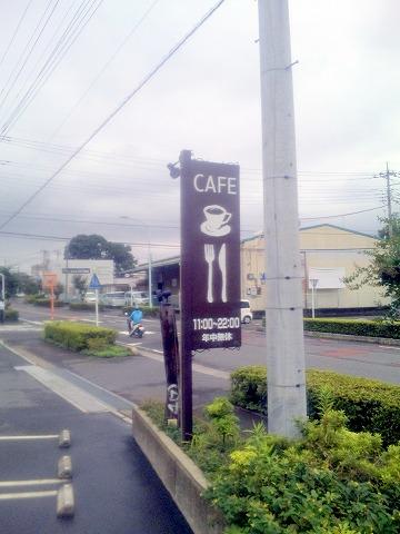埼玉県所沢市本郷にある洋食、カフェ「珈琲と食卓 なごみ野」外観