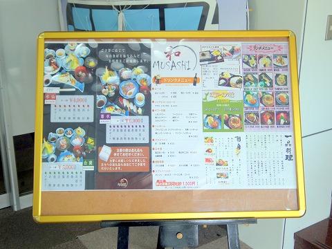 埼玉県春日部市大場にある和食店 「和風レストランむさし」外観