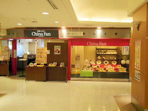 埼玉県草加市高砂2丁目にある中華料理店「China Fan チャイナファン」外観