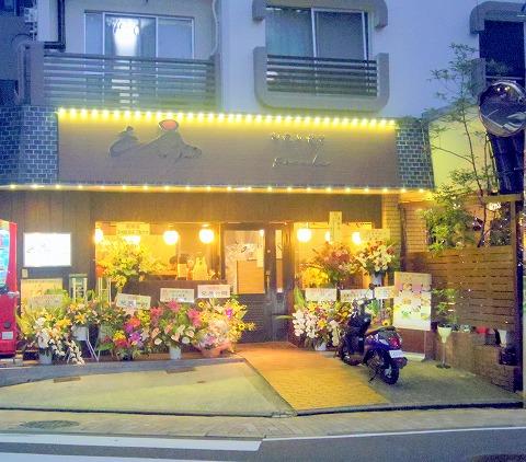 神奈川県横浜市中区本牧町にあるお好み焼き、もんじゃ焼き、たこ焼きの「さ介」外観