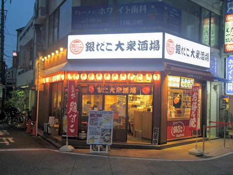 神奈川県川崎市中原区木月1丁目にある居酒屋「築地銀だこ大衆酒場 元住吉店」外観