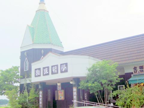 茨城県水戸市加倉井町にある喫茶店「珈琲哲學  水戸店」外観