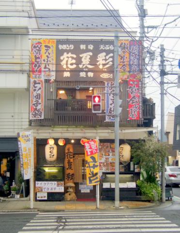 神奈川県横浜市中区麦田町4丁目にある焼鳥、魚介・海鮮料理、居酒屋の「やきとり割烹 花夏彩」外観