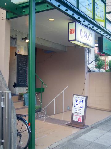 神奈川県横浜市中区本牧町2丁目にある居酒屋「ゆめや」外観