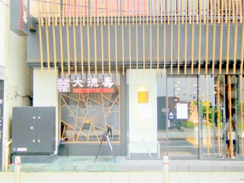 神奈川県横浜市中区羽衣町2丁目にある焼肉店 「大徳壽」外観