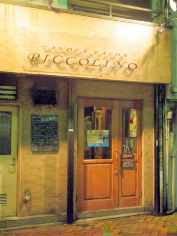 神奈川県川崎市川崎区小川町にあるイタリアンのお店「ピッコリーノ PICCOLINO」外観