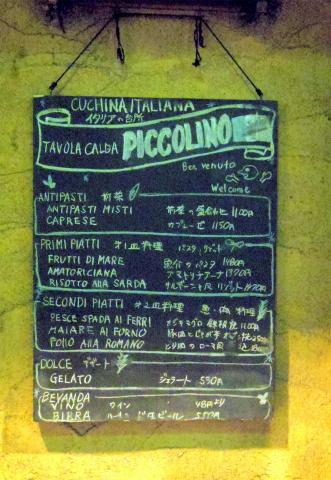 神奈川県川崎市川崎区小川町にあるイタリアンのお店「ピッコリーノ PICCOLINO」店内