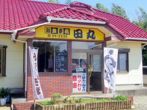 千葉県印西市岩戸にある定食・食堂の「お食事処 田丸」外観