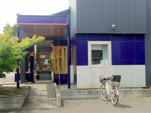 埼玉県さいたま市岩槻区南平野2丁目にある「洋麺屋五右衛門 東岩槻店」外観