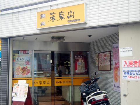 神奈川県横浜市中区寿町2丁目にある焼肉店「焼肉 東京山」外観