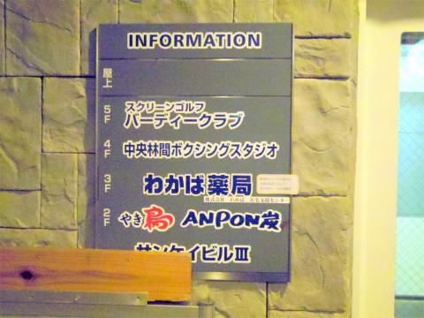 神奈川県大和市中央林間3丁目にある居酒屋「ANPON炭 あんぽん炭」外観