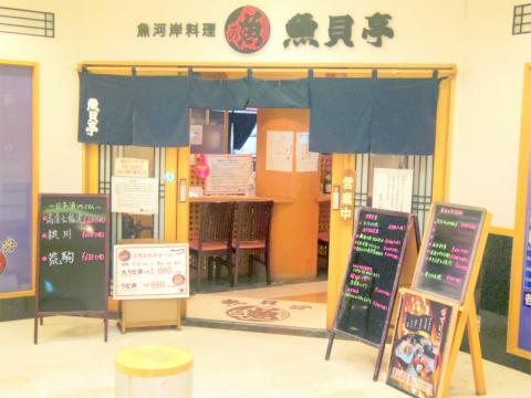 神奈川県大和市大和東1丁目にある魚介・海鮮料理の「魚貝亭 大和店」外観