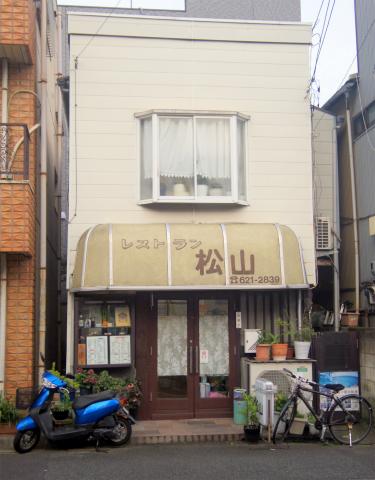 神奈川県横浜市中区上野町2丁目にある洋食店「レストラン松山」外観