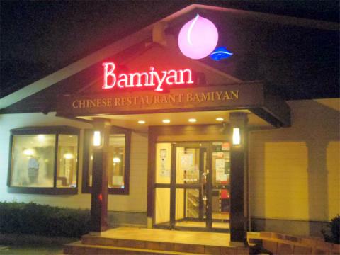 埼玉県和光市南1丁目にある中華、ファミリーレストランの「バーミヤン 和光南店」外観