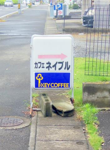 茨城県ひたちなか市中根にあるカフェ・オムライス専門店の「cafe NAVEL カフェ・ネイブル」外観