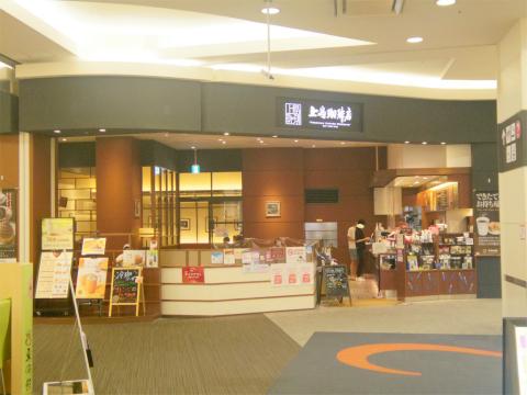 埼玉県さいたま市緑区美園5丁目にあるカフェ「上島珈琲店 イオンモール浦和美園店」外観