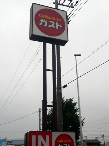 埼玉県さいたま市見沼区深作1丁目にある ファミリーレストラン「ガスト 大宮深作店」外観