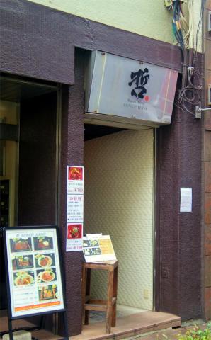 神奈川県横浜市中区太田町2丁目にある鉄板焼き、ステーキの「鉄板ダイニング 哲」外観