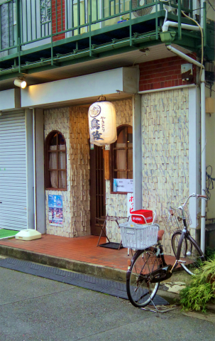 神奈川県横浜市中区本牧町2丁目にある焼鳥店「鳥政」外観