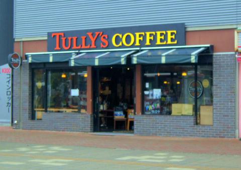 千葉県千葉市美浜区ひび野1丁目にあるカフェ「タリーズコーヒー TULLY'S COFFEE 海浜幕張店」外観