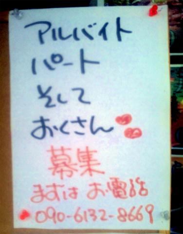 埼玉県春日部市大場にある定食、食堂、居酒屋の「だるま食堂」看