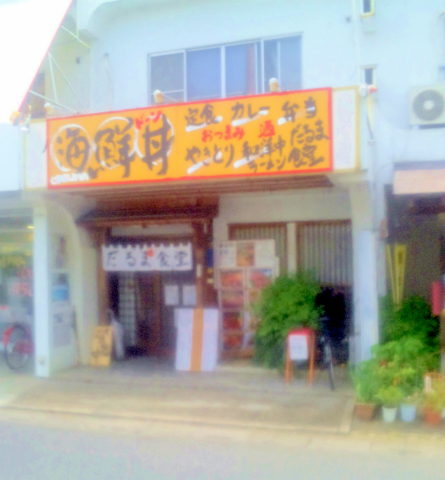 埼玉県春日部市大場にある定食、食堂、居酒屋の「だるま食堂」外観