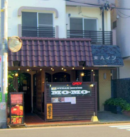 神奈川県横浜市中区本牧町1丁目にある「ステーキハウス MOーMOー 横浜本牧店 」外観