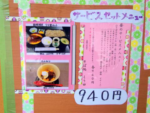 埼玉県越谷市千間台東1丁目にあるそばのお店「そば処 くり田」外観