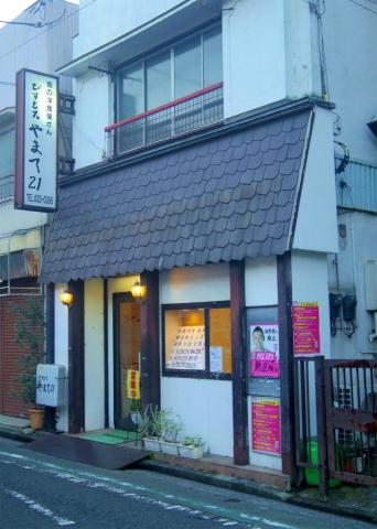 神奈川県横浜市中区大和町2丁目にある洋食店「びすとろやまて21」外観