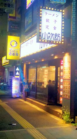東京都新宿区大久保1丁目あるラーメン店「ラーメン餃子館 小次郎 新宿店」外観